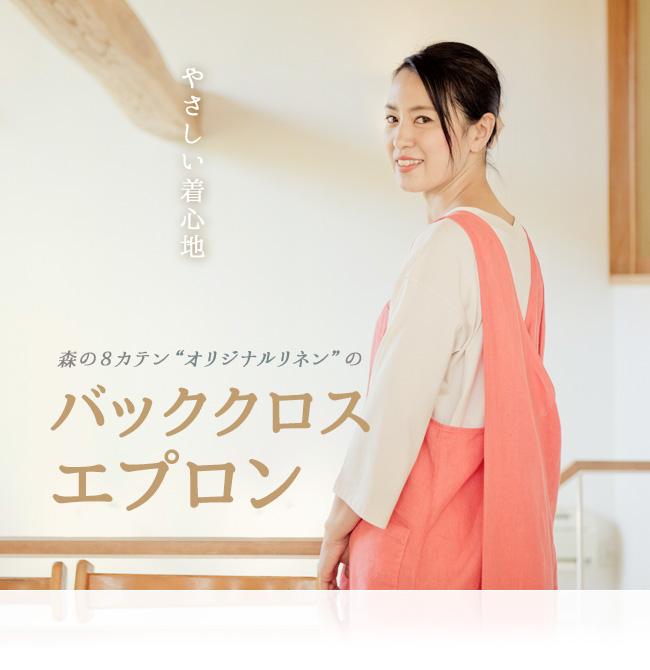 """森の8カテン""""オリジナルリネン""""のバッククロスエプロン"""