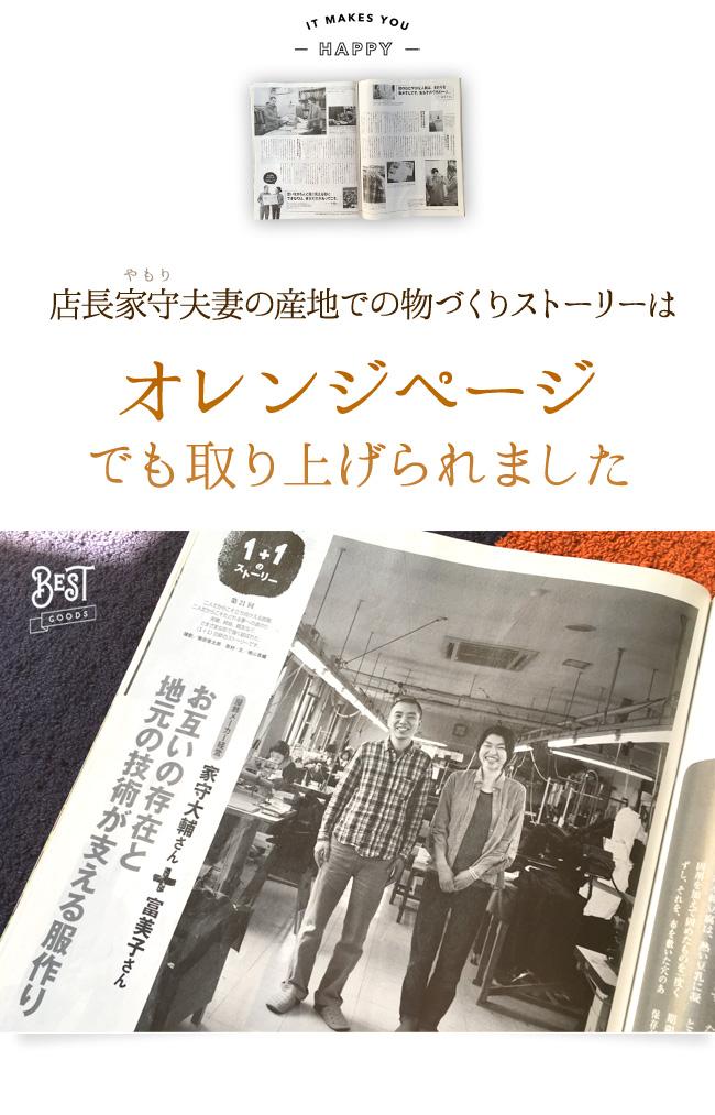 店長家守夫妻の産地での物づくりストーリーは、オレンジページ でも取り上げられました。