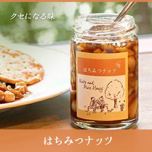 岡山県産イチゴを、国産の天然蜂蜜で煮込んだ、森の8カテンオリジナルジャム。