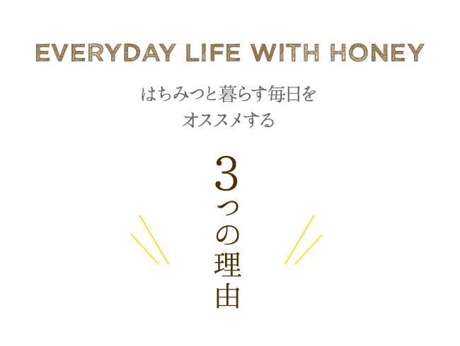 はちみつと暮らす毎日をオススメする3つの理由