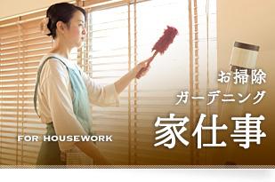 家仕事(お掃除・ガーデニング)