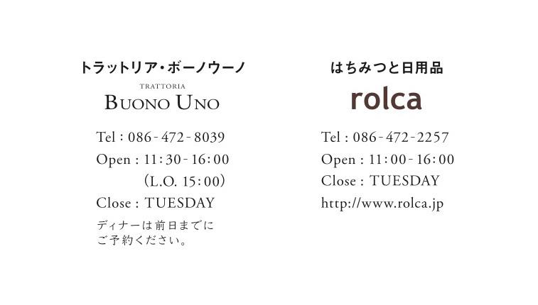 トラットリア・ボーノウーノ/はちみつと日用品 rolca
