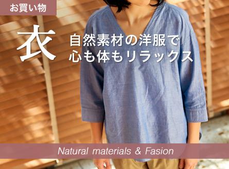 衣|自然素材の洋服で心も身体もリラックス