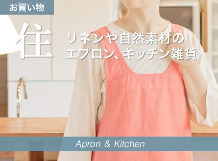 住|リネンや自然素材のエプロン。キッチン雑貨